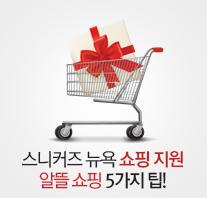알뜰 쇼핑 다섯가지 팁